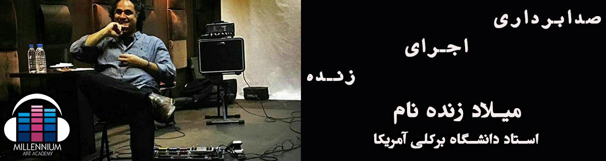 صدابرداری اجرای زنده